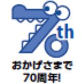おかげさまで70周年!のロゴ