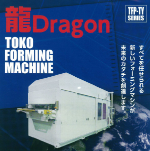 ドラゴンヒーター成形機のカタログ写真