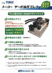 サーボ油圧裁断機のカタログ写真