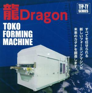 Catalog photo of Dragon Heater forming machine