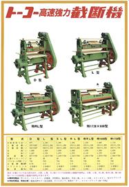 Photo of high-speed cutting machine catalog