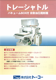 Product photo of tray shuttle cutting machine with product removing machine)