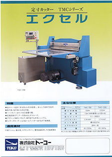 Product catalog photo of TMC Series of polarizing film chip-cut sizing cutter